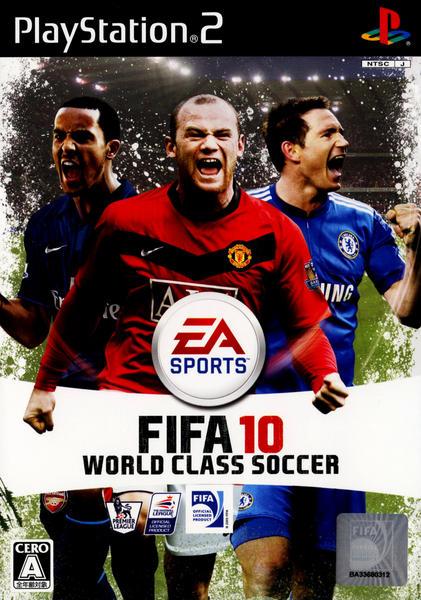 FIFA10 ワールドクラスサッカーのジャケット写真