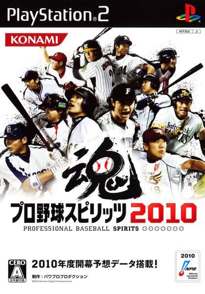 プロ野球スピリッツ2010のジャケット写真