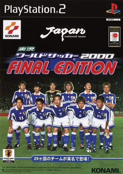 実況ワールドサッカー2000 FINAL EDITIONのジャケット写真