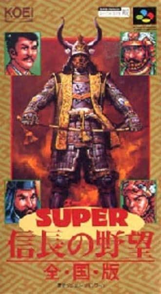 スーパー信長の野望・全国版のジャケット写真
