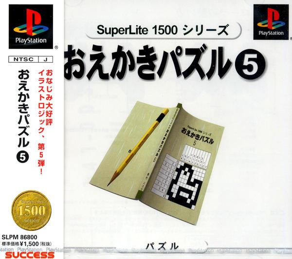 おえかきパズル5 SuperLite 1500シリーズのジャケット写真