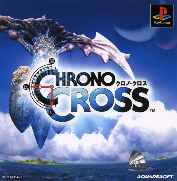 クロノ・クロスのジャケット写真