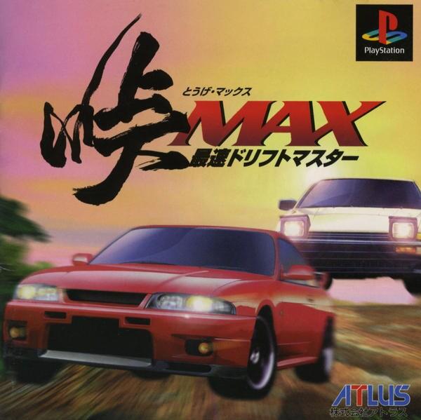 峠MAX最速ドリフトマスターのジャケット写真