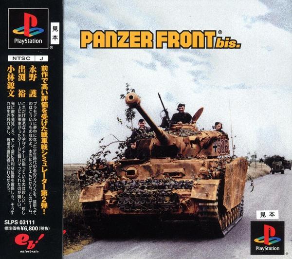 PANZER FRONT bis.のジャケット写真