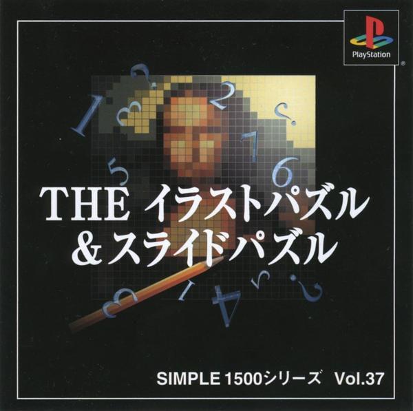 THE イラストパズル&スライドパズル SIMPLE1500シリーズ Vol.37のジャケット写真