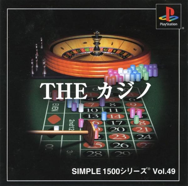 THE カジノ SIMPLE1500シリーズ Vol.49のジャケット写真