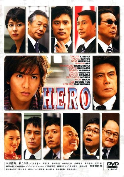 HEROのジャケット写真