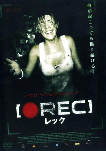 REC/レックのジャケット写真