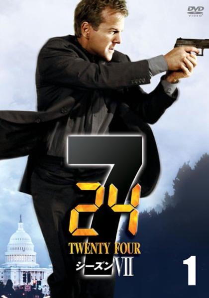 24 TWENTY FOUR シーズン7のジャケット写真