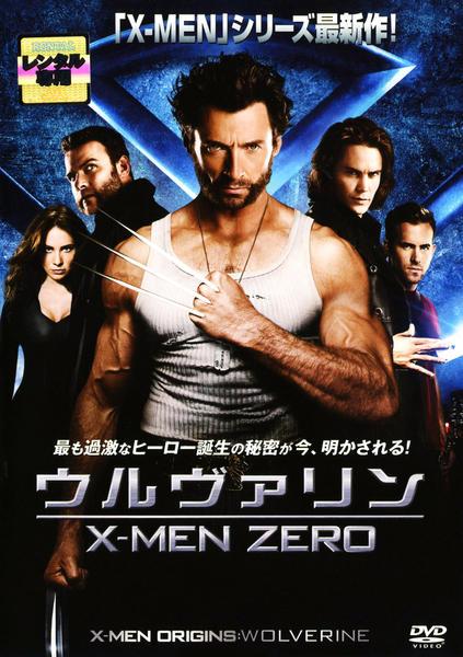 ウルヴァリン:X-MEN ZEROのジャケット写真