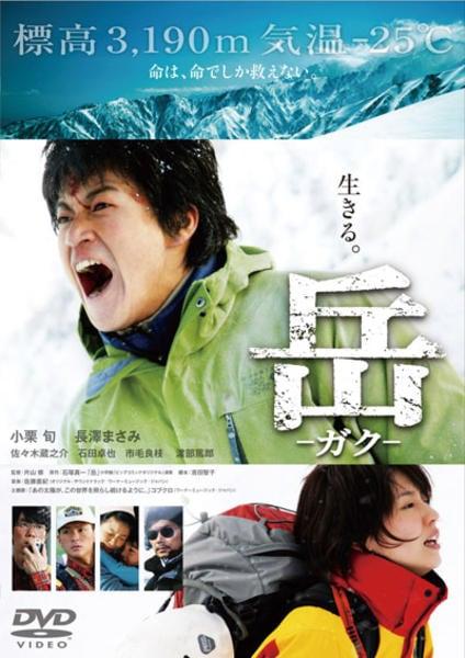 岳-ガク-のジャケット写真
