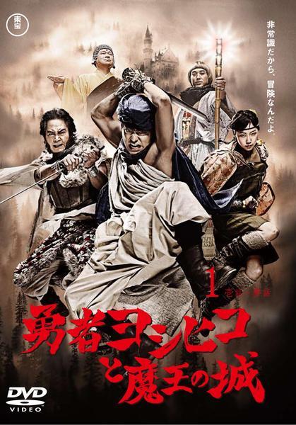 勇者ヨシヒコと魔王の城 Vol.1のジャケット写真