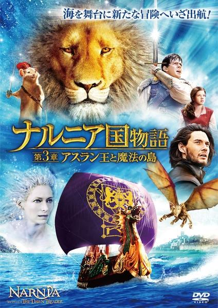 ナルニア国物語 第3章:アスラン王と魔法の島のジャケット写真