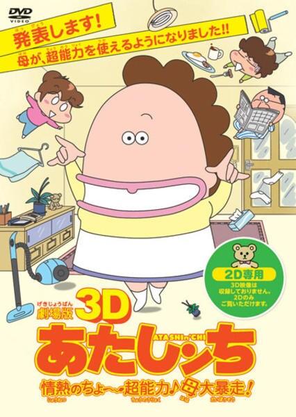 劇場版3D あたしンち 情熱のちょ~超能力 母大暴走!