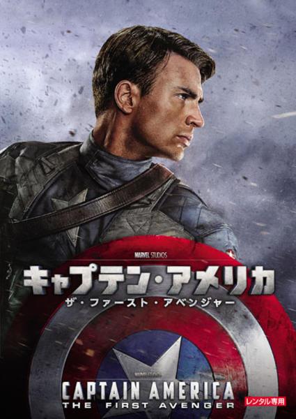 キャプテン・アメリカ ザ・ファースト・アベンジャーのジャケット写真