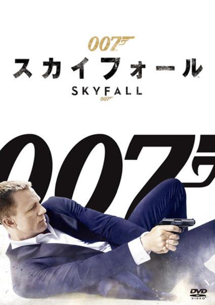 007 スカイフォールのジャケット写真