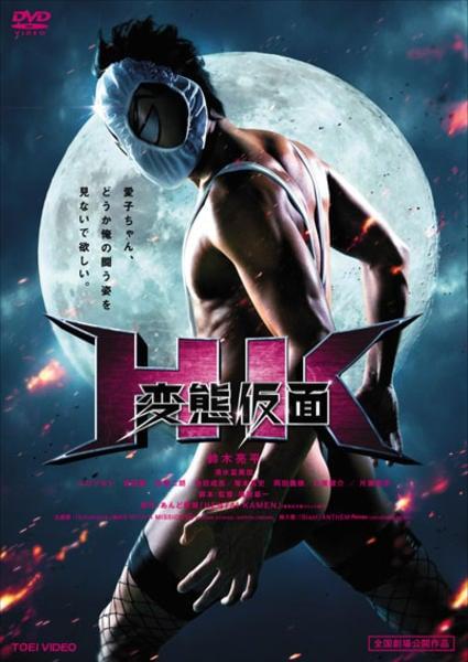HK 変態仮面のジャケット写真