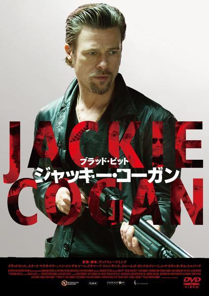 ジャッキー・コーガンのジャケット写真