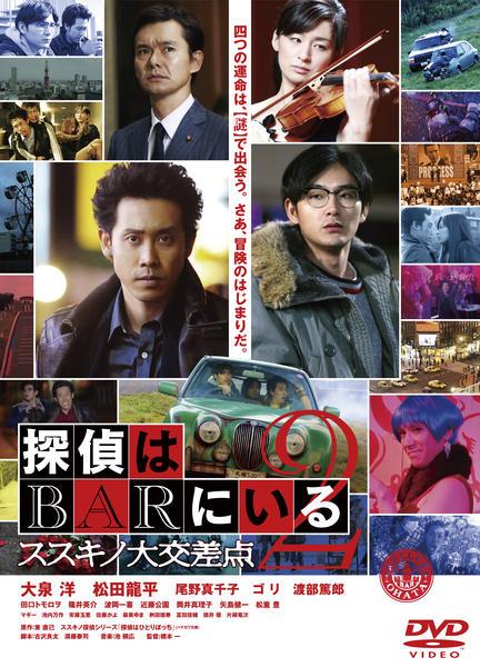 探偵はBARにいる2のジャケット写真