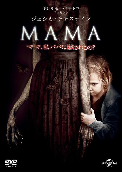 MAMAのジャケット写真