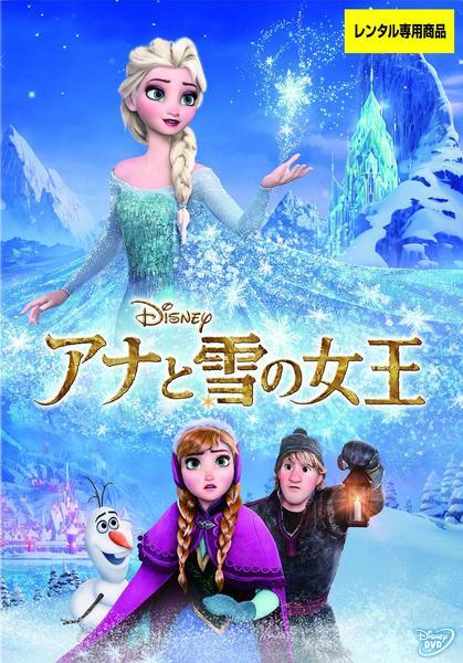 アナと雪の女王のジャケット写真