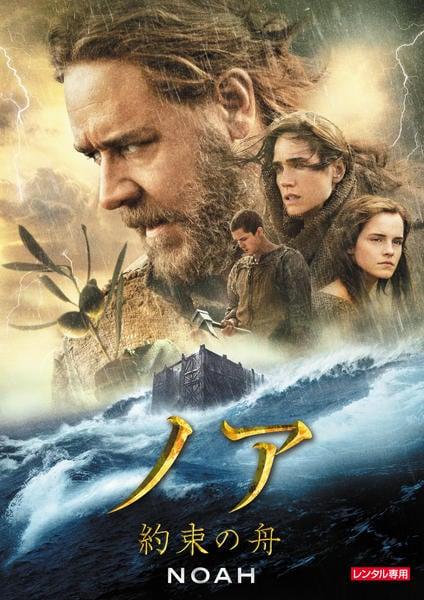 ノア 約束の舟のジャケット写真
