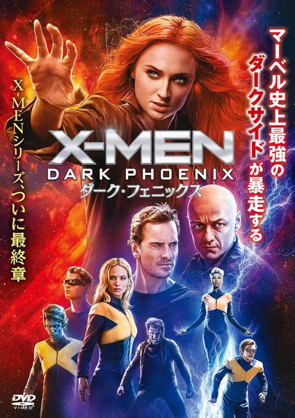 X-MEN:ダーク・フェニックスのジャケット写真