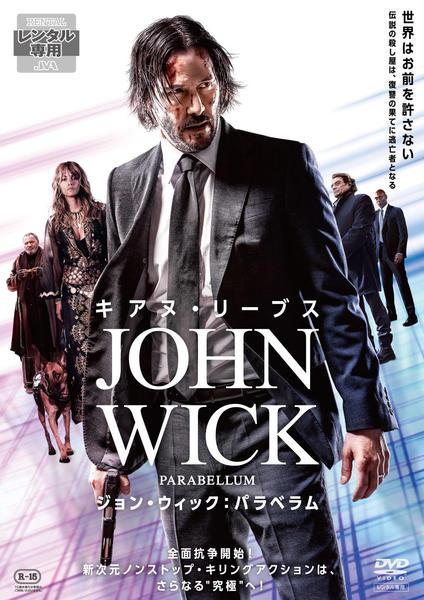 『ジョン・ウィック:パラベラム』のジャケット写真