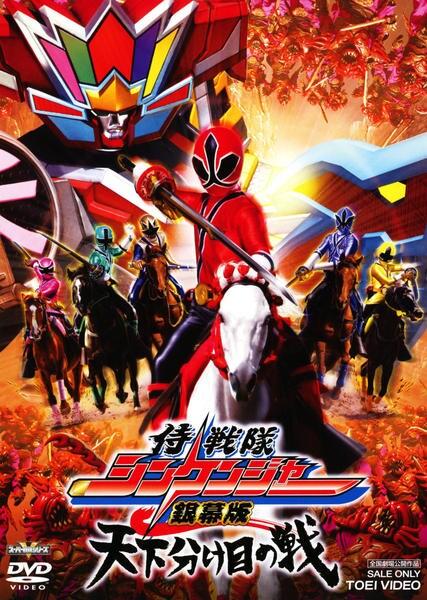 侍戦隊シンケンジャー 銀幕版 天下分け目の戦のジャケット写真