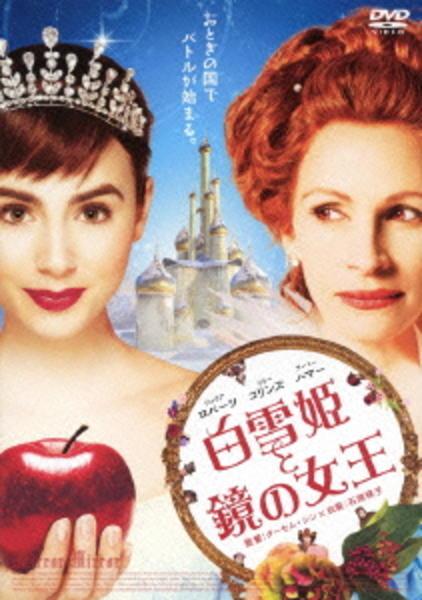 白雪姫と鏡の女王のジャケット写真