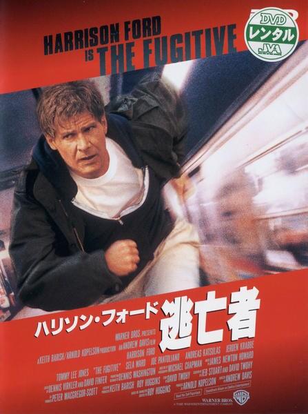 逃亡者 (1993)のジャケット写真
