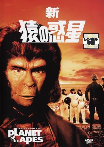 新・猿の惑星の評価・レビュー(感想)・ネタバレ
