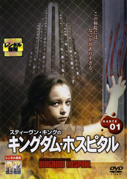 スティーヴン・キングのキングダム・ホスピタル KARTE 01の評価・レビュー(感想)・ネタバレ