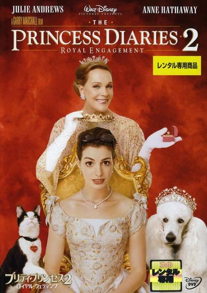 プリティ・プリンセス 2 ロイヤル・ウエディングのジャケット写真
