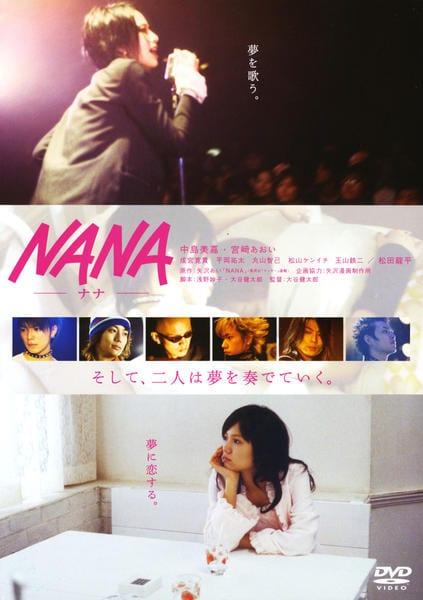 NANA -ナナ-のジャケット写真