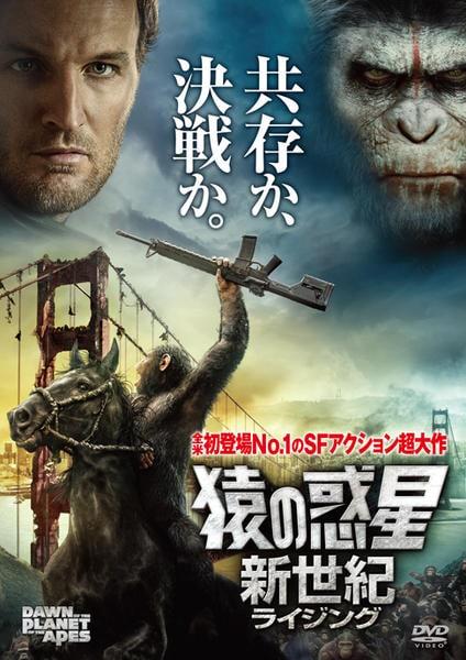 猿の惑星:新世紀(ライジング)のジャケット写真