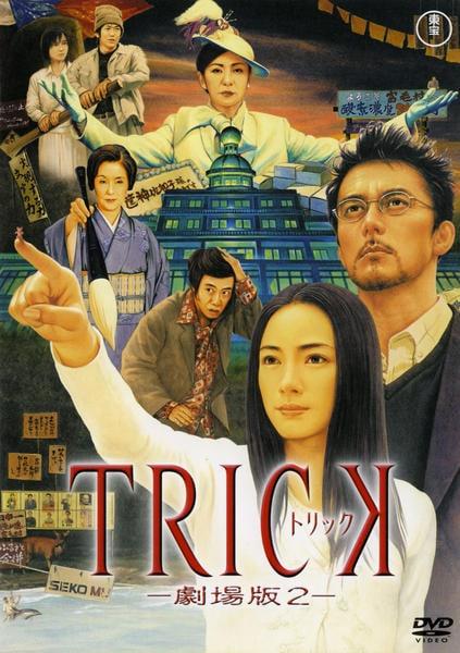 トリック TRICK 劇場版2のジャケット写真