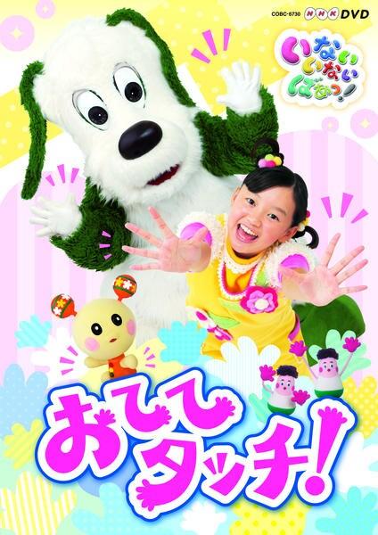 NHK DVD いないいないばあっ! おててタッチ!