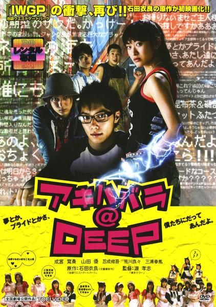アキハバラ@DEEP 劇場版のジャケット写真