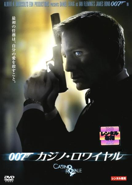 007 カジノロワイヤルのジャケット写真