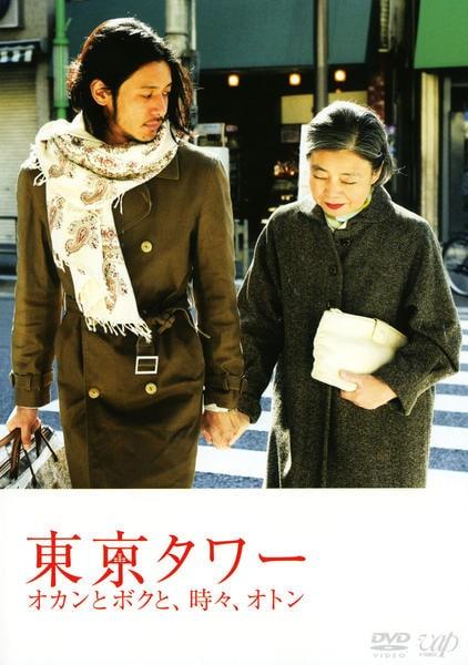 東京タワー オカンとボクと、時々、オトンのジャケット写真