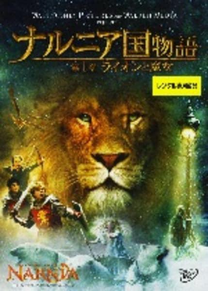 ナルニア国物語 第1章:ライオンと魔女のジャケット写真