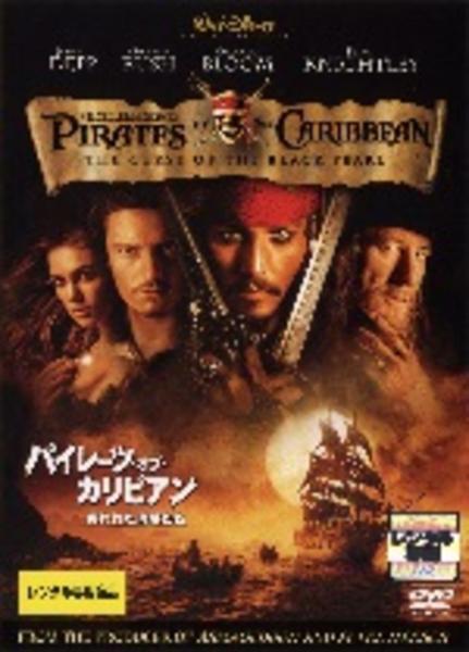パイレーツ・オブ・カリビアン 呪われた海賊たちのジャケット写真