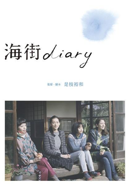映画『海街diary』のネタバレあらすじのジャケット写真