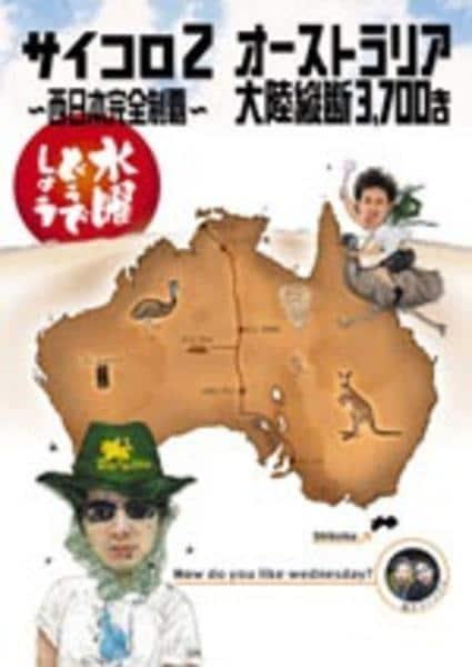 水曜どうでしょうDVD全集 第3弾 サイコロ2~西日本完全制覇~ オーストラリア大陸縦断3,700キロ