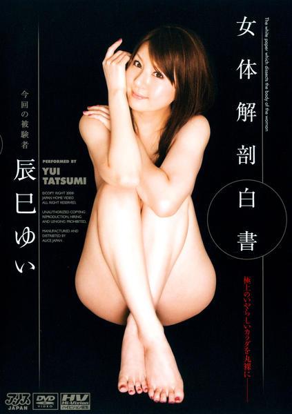 女体解剖白書/辰巳ゆい