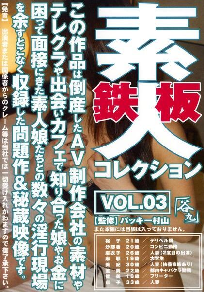 鉄板素人コレクション Vol.03