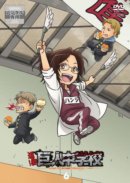 進撃!巨人中学校 6