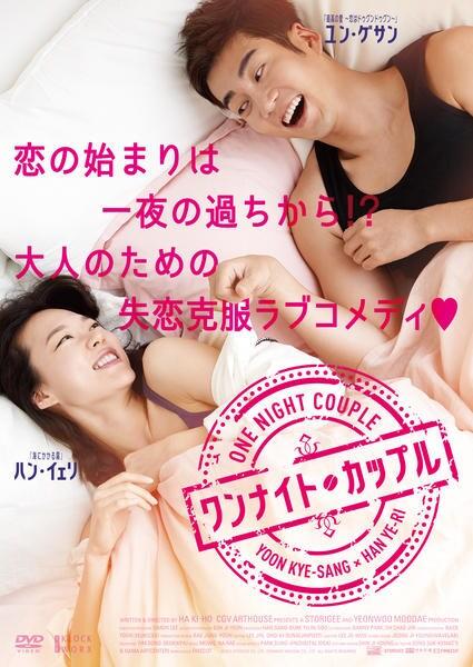 ワンナイト・カップルの評価・レビュー(感想)・ネタバレ
