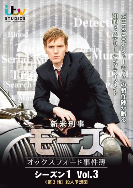 新米刑事モース オックスフォード事件簿 シーズン1 Vol.3の評価・レビュー(感想)・ネタバレ